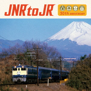 JNR to JR〜国鉄民営化30周年記念トリビュート・アルバム(DVD付)