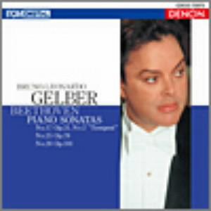 ゲルバー/ベートーヴェン:ピアノ・ソナタ集(5)第17番「テンペスト」/第25番/第28番