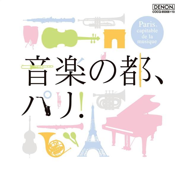 色彩と情熱の音楽、フランス、スペイン