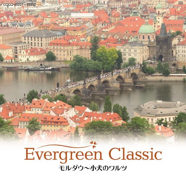 Evergreen Classic IV モルダウ〜小犬のワルツ