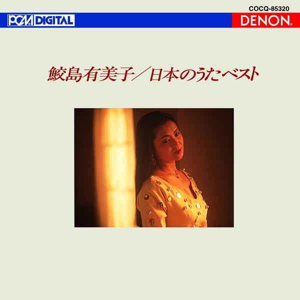 鮫島有美子/UHQCD DENON Classics BEST 日本のうたベスト