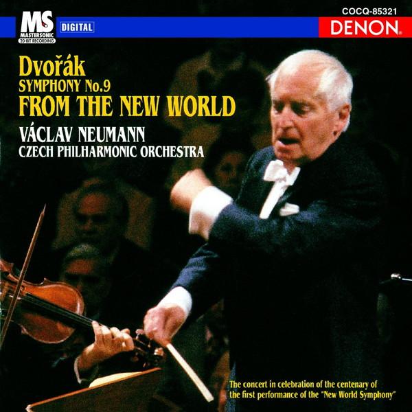 ノイマン/UHQCD DENON Classics BEST ドヴォルザーク:交響曲第9番 ホ短調「新世界より」