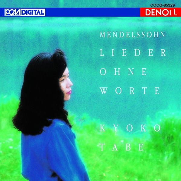 田部京子/UHQCD DENON Classics BEST メンデルスゾーン:無言歌集
