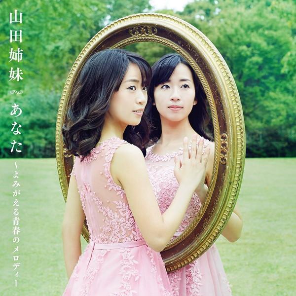 山田姉妹/あなた 〜よみがえる青春のメロディー