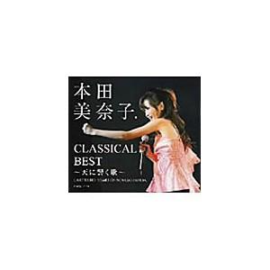 本田美奈子./本田美奈子.クラシカル・ベスト〜天に響く歌〜(DVD付)