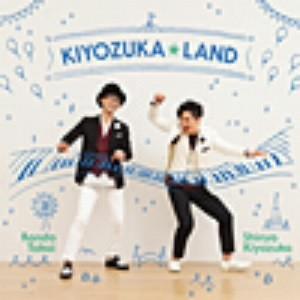 清塚信也/高井羅人/KIYOZUKA☆LAND(DVD付)