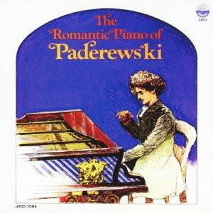 パデレフスキ/ランドフスカ/蘇る名手のサウンド ヤン・パデレフスキ/ワンダ・ランドウスカ〜自動ピアノに残された巨匠の名演