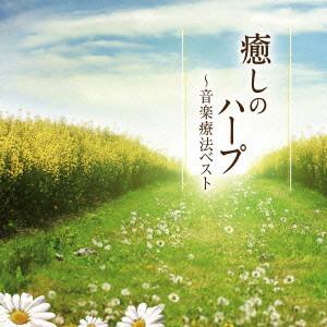 癒しのハープ〜音楽療法ベスト