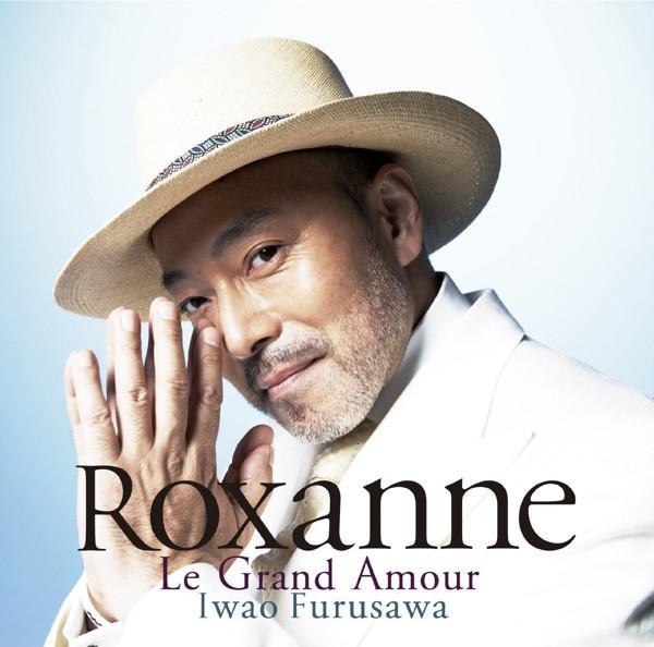 古澤巌/ロクサーヌ〜Le Grand Amour〜