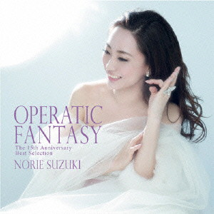 鈴木慶江/OPERATIC FANTASY〜The 15th Anniversary Best Selection〜