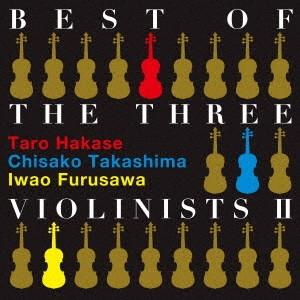 葉加瀬太郎/高嶋ちさ子/古澤巌/BEST OF THE THREE VIOLINISTS II