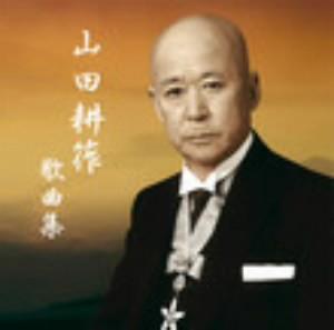 山田耕筰没後50年特別企画「山田耕筰 歌曲集」