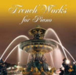 フランス・ピアノ名曲選