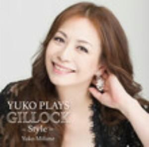 三舩優子/Yuko Plays Gillock〜Style〜