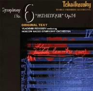 フェドセーエフ/チャイコフスキー:交響曲第6番「悲愴」