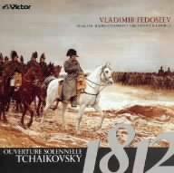 フェドセーエフ/1812年 ロシア管弦楽名曲集