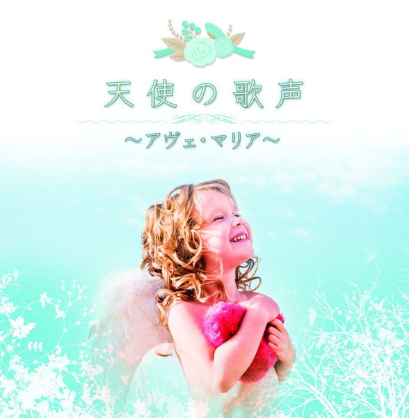 決定盤 天使の歌声〜アヴェ・マリア〜