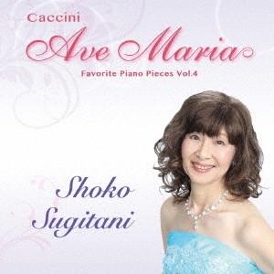 杉谷昭子/Caccini Ave Maria/珠玉のピアノ名曲選 Vol.4カッチーニのアヴェ・マリア