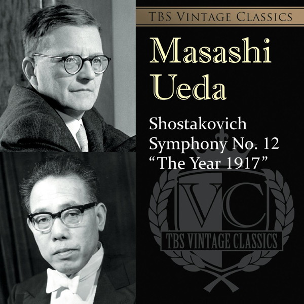 上田仁/TBS Vintage Classics ショスタコーヴィチ:交響曲第12番「1917」年日本初演