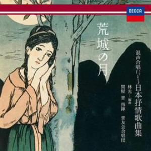 晋友会合唱団/荒城の月〜混声合唱による日本叙情歌曲集