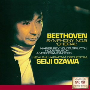小澤征爾/ベートーヴェン:交響曲第9番「合唱」