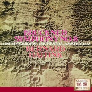ハイティンク/ブルックナー:交響曲 第8番(ハース版)