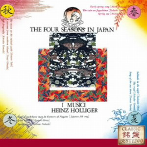 イ・ムジチ合奏団/浜辺の歌〜日本の四季
