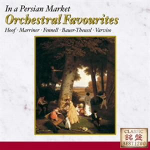 ペルシャの市場にて〜管弦楽名曲集