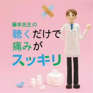 藤本先生の聴くだけで痛みがスッキリ!