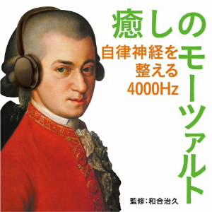 癒しのモーツァルト〜自律神経を整える4000Hz