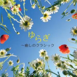 ゆらぎ〜癒しのクラシック
