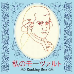 私のモーツァルト 〜Ranking Best〜