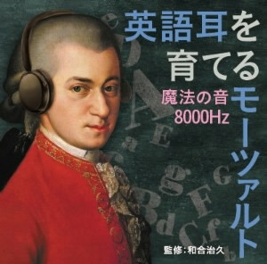 英語耳を育てるモーツァルト〜魔法の音8000Hz〜