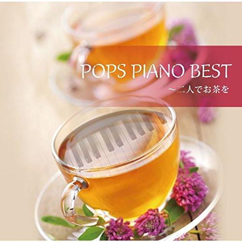 ルース/POPS PIANO BEST〜二人でお茶を