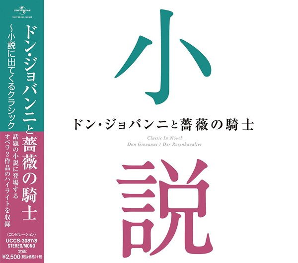 『ドン・ジョバンニと薔薇の騎士〜小説に出てくるクラシック』