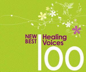 聖なる響き〜新・安らぎの歌 ベスト100