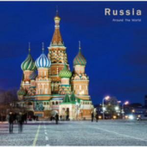[アラウンド・ザ・ワールド](10)ロシア