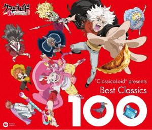 'ClassicaLoid' Presents ベスト・クラシック100