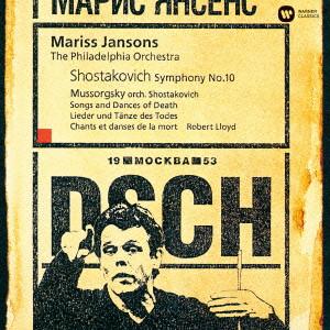 ヤンソンス/ショスタコーヴィチ:交響曲第10番、ムソルグスキー/ショスタコーヴィチ:歌曲集「死の歌と踊り」