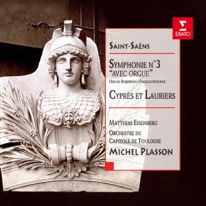 プラッソン/サン=サーンス:交響曲第3番「オルガン付き」、「糸杉と月桂樹」