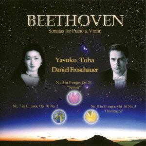 鳥羽泰子/ダニエル・フロシャウアー(p/vn)/ベートーヴェン:ピアノとヴァイオリンのためのソナタ「春」 他