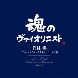 若林暢/ブラームス:ヴァイオリン・ソナタ全集
