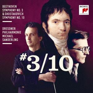 ザンデルリンク/ベートーヴェン:交響曲第3番「英雄」&ショスタコーヴィチ:交響曲第10番