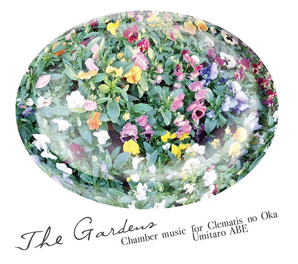 阿部海太郎/The Gardens-Chamber music for Clematis no Oka-