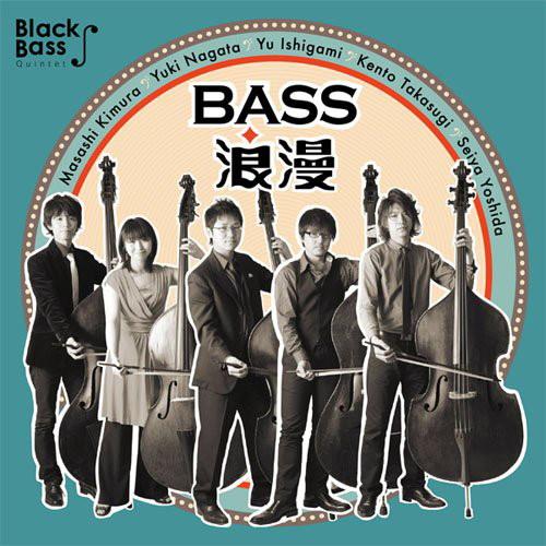 Black Bass Quintet/BASS浪漫