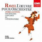 【クリックでお店のこの商品のページへ】クリュイタンス/ラヴェル:管弦楽曲集 第2集 ボレロ ラ・ヴァルス スペイン狂詩曲