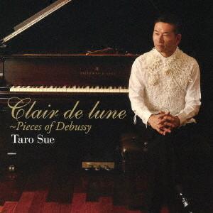 須江太郎/「月の光」〜ドビュッシー小品集 「Clair de lune」〜Pieces of Debussy
