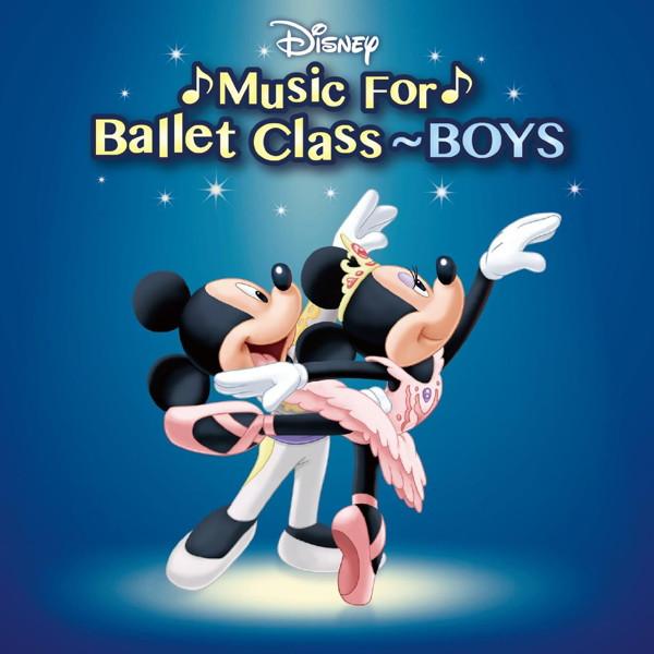 針山真実/Disney Music For Ballet Class〜BOYS