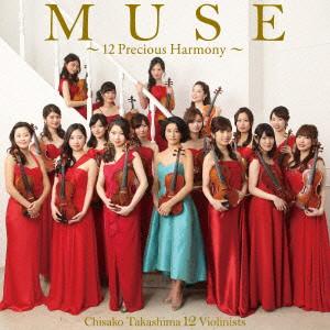 高嶋ちさ子/12人のヴァイオリニスト/MUSE〜12 Precious Harmony〜(DVD付)