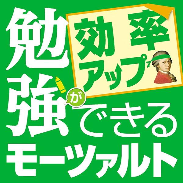 ロイヤル・フィルハーモニー管弦楽団/勉強ができるモーツァルト〜効率アップ編〜